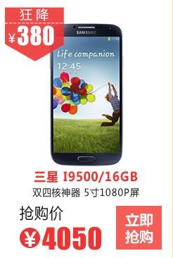 三星GALAXY S4(I9500/16GB/单卡版)