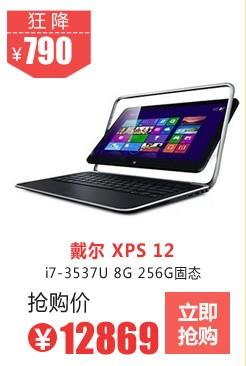 戴尔 XPS 12(XPS12D-2708)