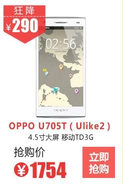 OPPO U705T