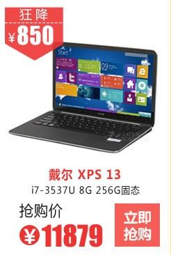 戴尔 XPS 13(XPS13D-6708)