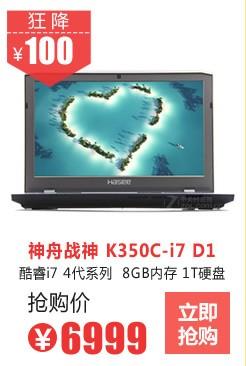 神舟战神K350C