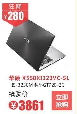 华硕 X550XI323VC-SL(4GB/500GB)