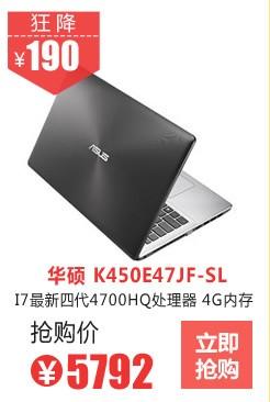 华硕笔记本K450E47JF-SL(1T硬盘)
