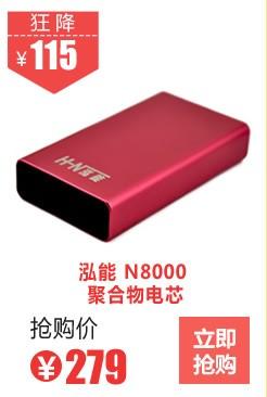 泓能N8000
