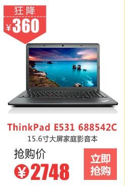 E531-688542C