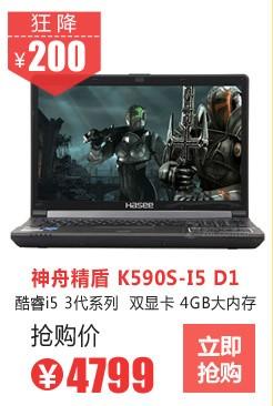 战神K590S-I5D1