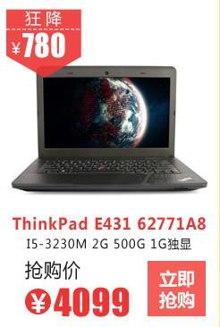 Thinkpad E431 6277 1A8
