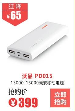 沃品 PD015-15000毫安移动电源