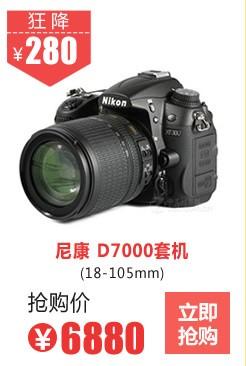 尼康D7000(18-105)