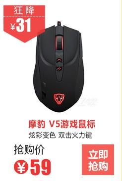 摩豹 V5游戏鼠标