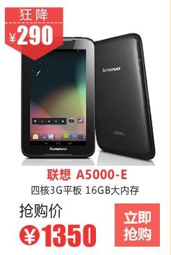 联想/lenovo A5000平板电脑