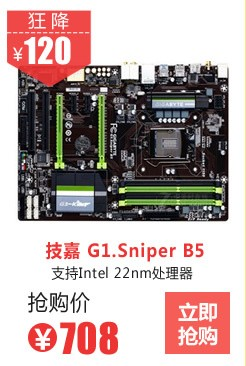 技嘉G1.Sniper B5