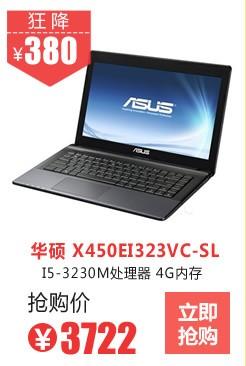 华硕笔记本X450EI323VC(500G)