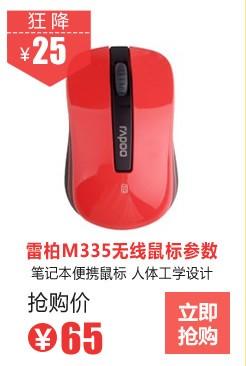 雷柏m335