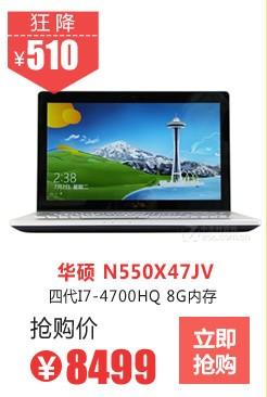 华硕 N550X47JV(触控版)