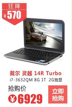 戴尔 Inspiron 灵越 14R Turbo(Ins14TD-3728)