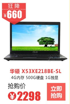 华硕 X53XE218BE-SL