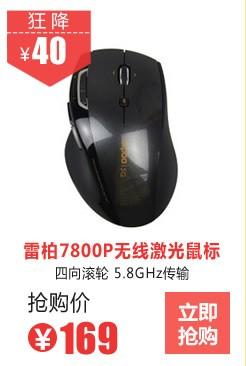 雷柏7800无线鼠标