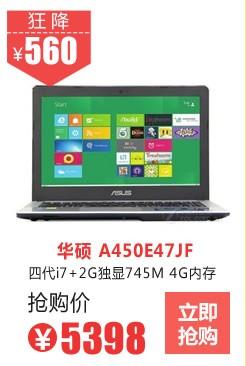 华硕A450E47JF