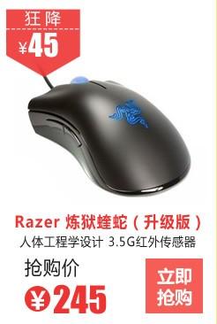 Razer(雷蛇)
