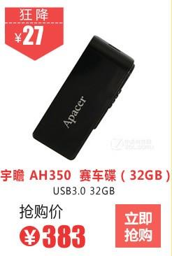 宇瞻 AH350 USB3.0 赛车碟(32GB)