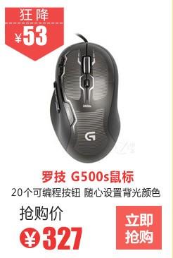 罗技 G500s鼠标