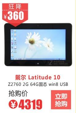 戴尔 Latitude 10平板电脑 基本版