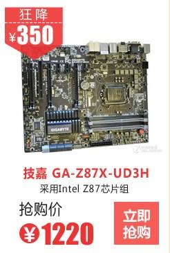 技嘉Z87X-UD3H