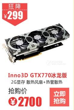 Inno3D GTX770冰龙版