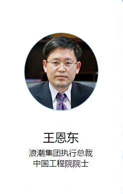 王恩东 <span>浪潮集团执行总裁 中国工程院院士</span>