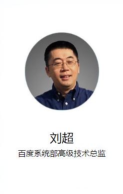 刘超 <span>百度系统部高级技术总监</span>