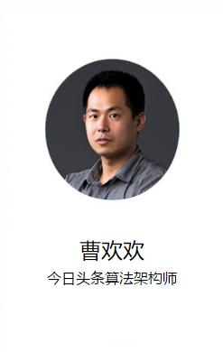 曹欢欢 <span>今日头条算法架构师</span>