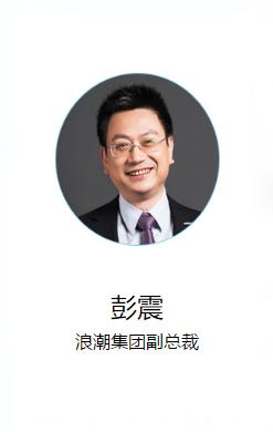 彭震 <span>浪潮集团副总裁</span>