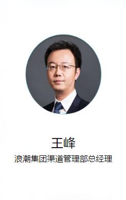 王峰 <span>浪潮集团渠道管理部总经理</span>