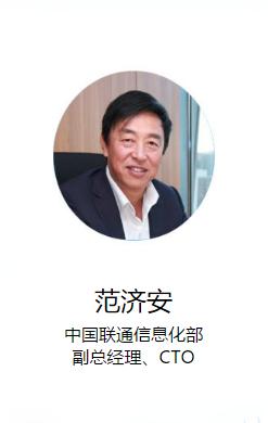 范济安 <span>中国联通信息化部副总经理、CTO</span>