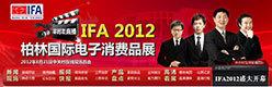 IFA2012中关村在线全程直播报道