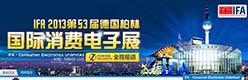 IFA2013中关村在线全程直播报道