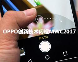 OPPO索尼高通闪耀 MWC Day2全回顾