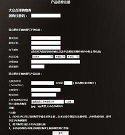 提交注册信息页面