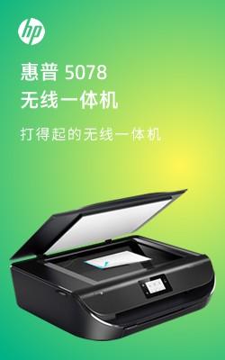 惠普惠省系列彩色家用一体机