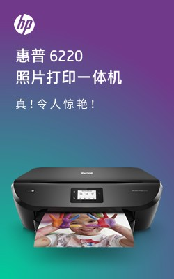 惠普惊艳系列照片打印一体机