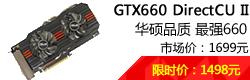 华硕660