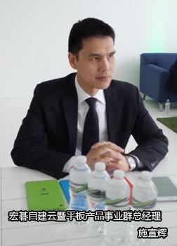 宏�自建云暨平板产品事业群总经理施宣辉