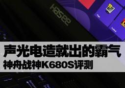 神舟战神K680S深度评测