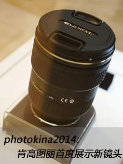 photokina2014: �ϸ�ͼ����չʾ�¾�ͷ