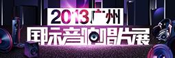 2013年广州国际音响唱片展