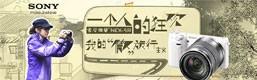 """索尼NEX-5R我的""""微""""旅行主义"""