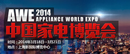 2014年中国家电博览会
