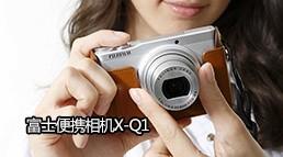 便携相机富士X-Q1