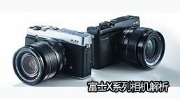 富士X系列相机解析